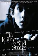 Остров на Птичьей улице (1997)