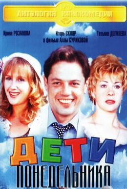 Постер фильма Дети понедельника (1997)