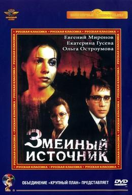 Постер фильма Змеиный источник (1997)