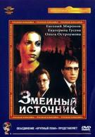 Змеиный источник (1997)
