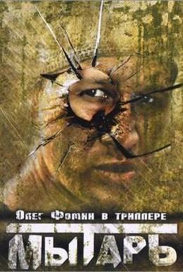Постер фильма Мытарь (1997)