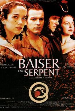 Постер фильма Поцелуй змея (1997)