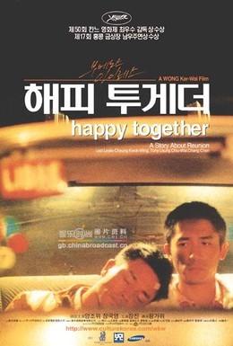Постер фильма Счастливы вместе (1997)