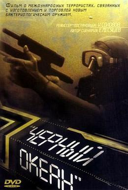Постер фильма Черный океан (1998)