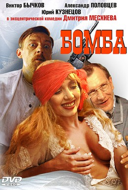 Постер фильма Бомба (1997)