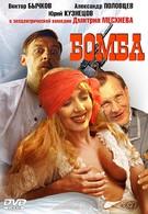 Бомба (1997)