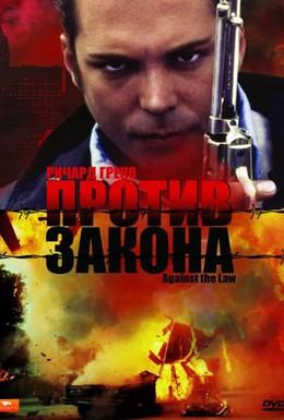 Постер фильма Против закона (1997)
