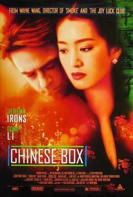 Постер фильма Китайская шкатулка (1997)