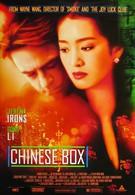 Китайская шкатулка (1997)