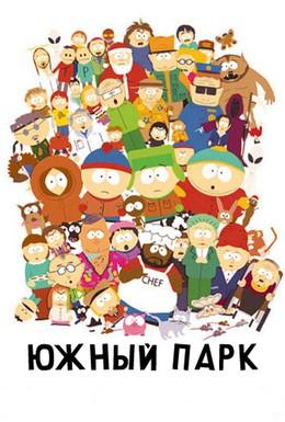 Постер фильма Южный Парк (1997)