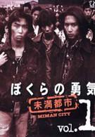 Наше мужество (1997)