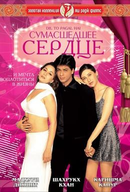 Постер фильма Сумасшедшее сердце (1997)