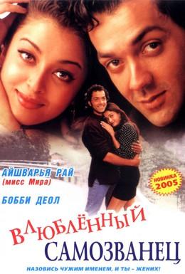 Постер фильма И они полюбили друг друга (1997)
