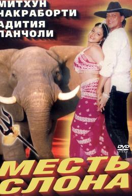 Постер фильма Месть слона (1997)