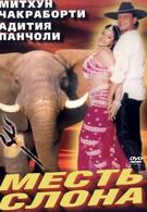Месть слона (1997)