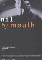 Не глотать (1997)