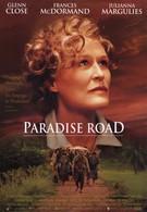 Дорога в рай (1997)