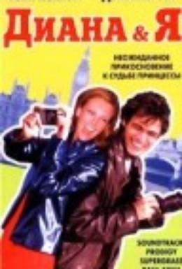 Постер фильма Диана и Я (1997)