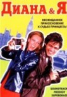Диана и Я (1997)
