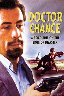 Постер фильма Доктор шанс (1997)