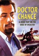 Доктор шанс (1997)