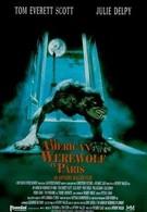 Американский оборотень в Париже (1997)