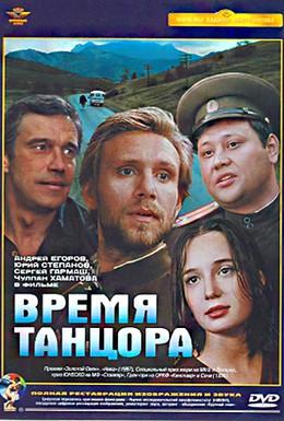 Постер фильма Время танцора (1997)