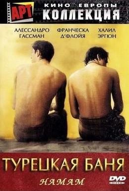 Постер фильма Турецкая баня (1997)