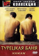 Турецкая баня (1997)