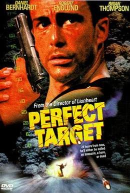 Постер фильма Главная мишень (1997)
