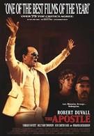 Апостол (1997)
