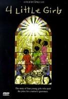 4 маленькие девочки (1997)