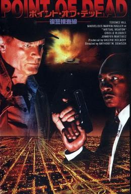 Постер фильма Виртуальное оружие (1997)