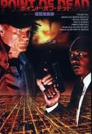 Виртуальное оружие (1997)