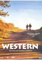 Вестерн по-французски (1997)