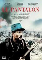 Штаны (1997)
