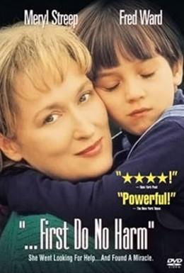 Постер фильма Не навреди (1997)