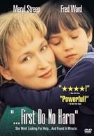 Не навреди (1997)