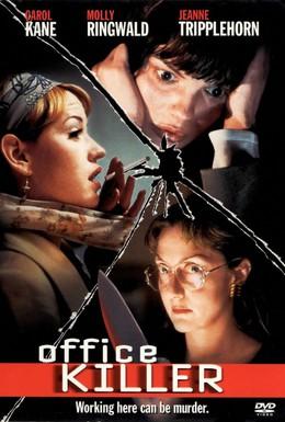 Постер фильма Убийца в офисе (1997)