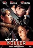 Убийца в офисе (1997)