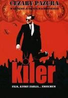 Киллер (1997)