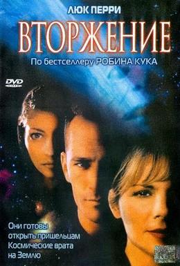 Постер фильма Вторжение (1997)
