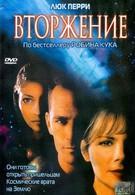 Вторжение (1997)