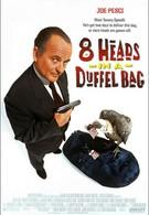 8 голов в одной сумке (1997)