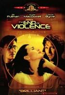 Конец насилия (1997)