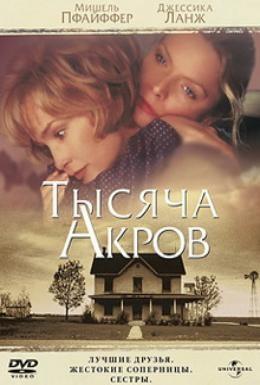 Постер фильма Тысяча акров (1997)