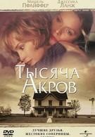 Тысяча акров (1997)