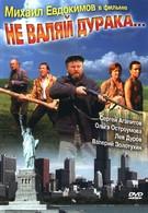Не валяй дурака (1997)