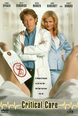 Постер фильма Интенсивная терапия (1997)