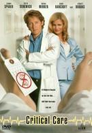 Интенсивная терапия (1997)